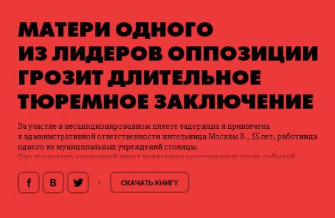 Сюжеты русских классиков представят в виде «горячих» новостей