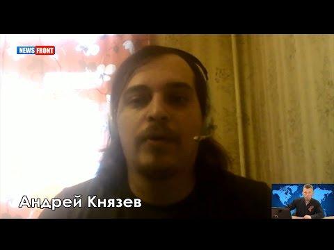 Андрей Князев: Украинская армия не готова воевать за Киевский режим