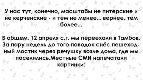 Переехавшая в Россию киевлян…