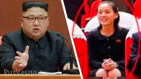 Что известно о новой государственной должности сестры Ким Чен Ына