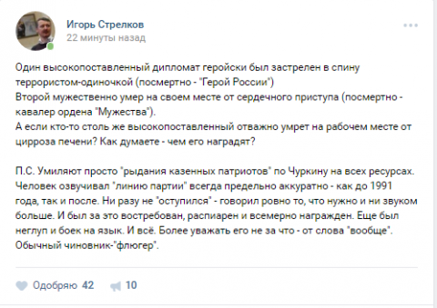 "Если Чуркин ""флюгер"" - то кт…"