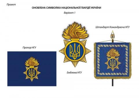 Проект новой формы и символики Национальной гвардии Украины