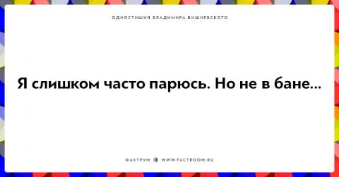 Одностишия  Владимира Вишневского для ценителей тонкого юмора