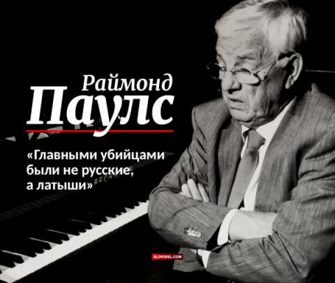 Раймонд Паулс: «Убийцами были не русские, а латыши»
