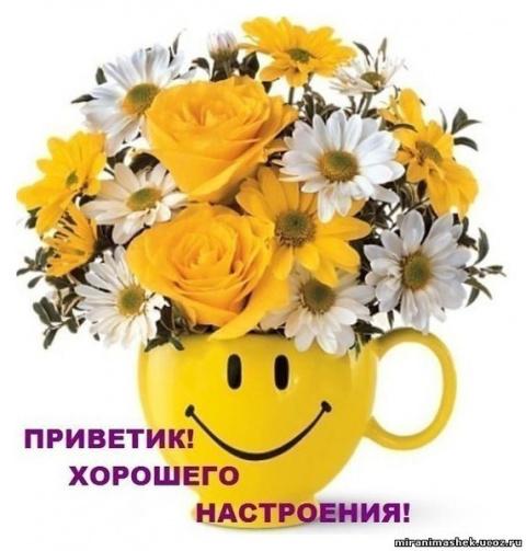 Улыбочку)))))