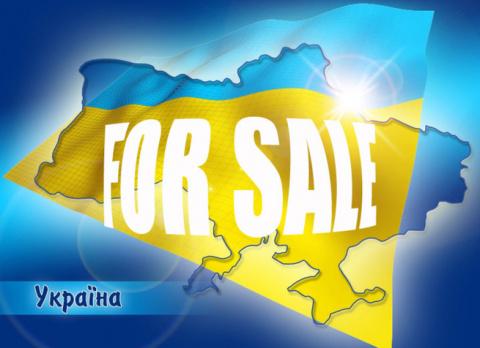 Навстречу масштабной приватизации: Украина готовит спектакль для МВФ
