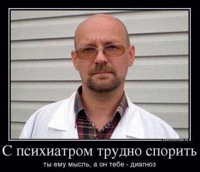 СМЕХОТЕРАПИЯ. Психосерия. Про психиатров