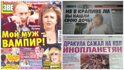 Жёлтая пресса: ох и жжот....…