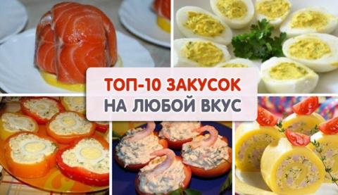 ТОП-10 бесподобных закусок к…