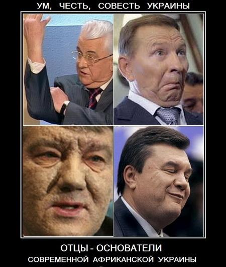 """""""...Народ Украины – прекрасе…"""