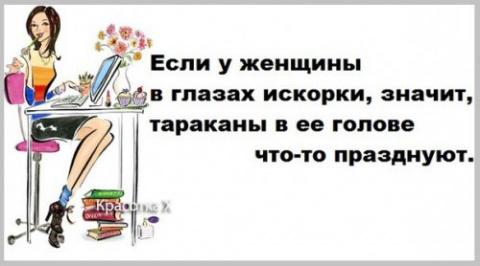 Про женщин))