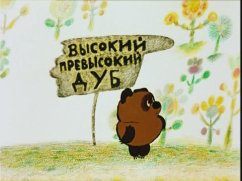 Песенка Винни-Пуха на осетинском, лезгинском, татарском, английском, немецком, русском языках. Это надо слышать!