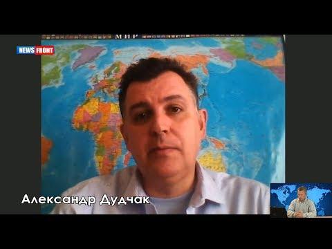 Александр Дудчак: Недовольство граждан скрыть не удается – у киевского режима большие проблемы
