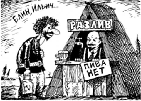 """Политический ликбез:   """"НЕИЗВЕСТНЫЙ ЛЕНИН"""""""