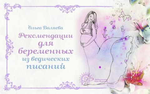 Рекомендации для беременных из ведических писаний