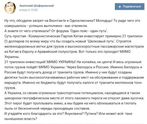 """На Украине начали что-то подозревать. """"Один пояс-один путь"""" прошел мимо свидомых"""