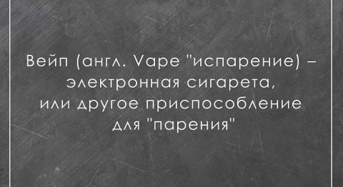 Говорим по-русски: вейп