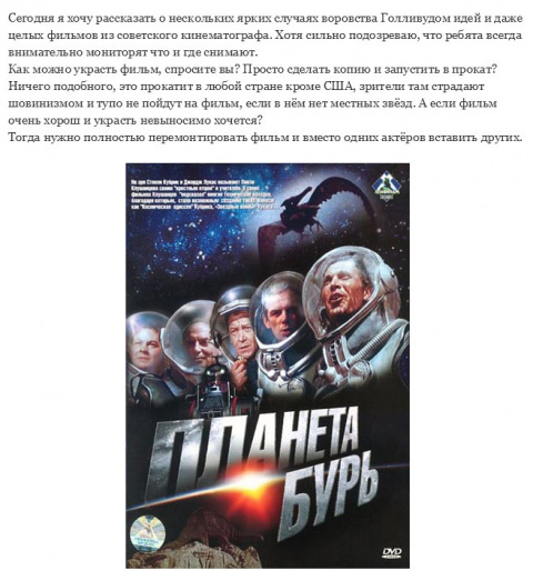 Украденные у СССР фильмы, ко…