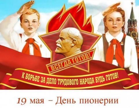 День пионерии 19 мая. Кто еще помнит? «Всегда вперед, ни шагу назад»!
