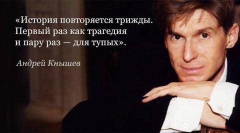 ЭТО СКАЗАЛ... Андрей Кнышев