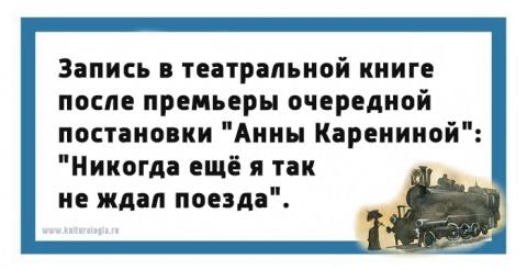 Открытки на тему романа «Анна Каренина»