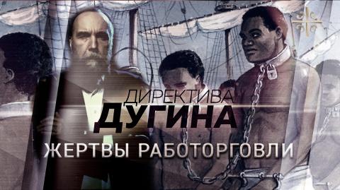 День памяти жертв работоргов…