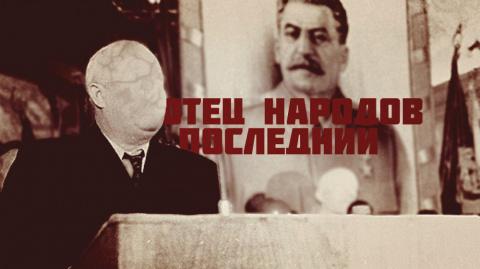 Поступки сыновей: Сталина и Хрущёва