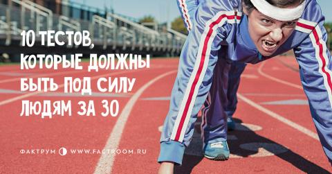 Считаете себя здоровым человеком? 10 тестов, которые должны быть под силу людям за 30