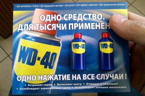 Пробники WD-40