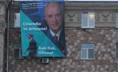Напротив посольства США в Москве повесили баннер «Бай-бай, Обама!»