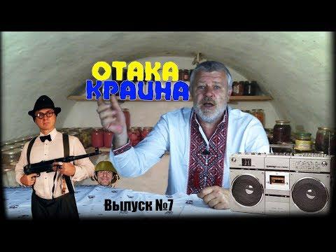 Зловещие ритмы зарубежной эстрады Отака Краина выпуск 7
