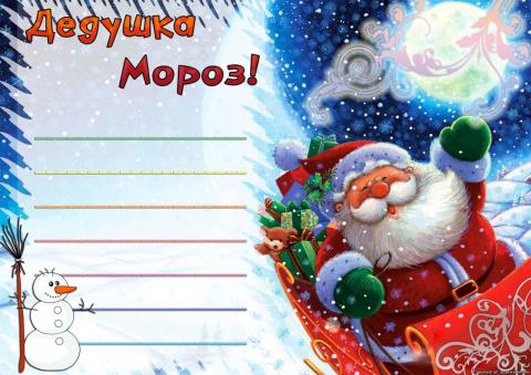 Письмо Деду Морозу по Знаку Зодиака.