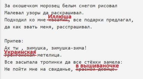 Свидомая мама донесла, что в киевской школе учат новогодний стишок по-русски