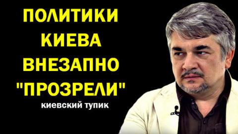 Ростислав Ищенко: Политики К…