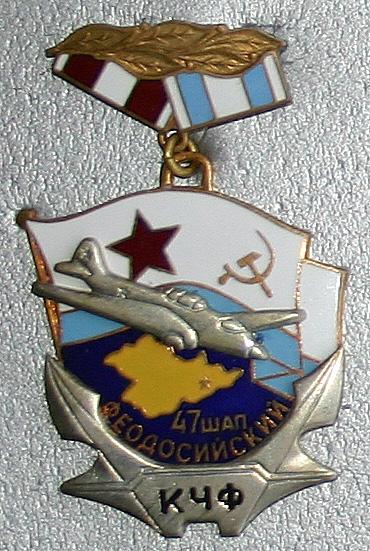 47 ШАП 11 ШАД ВВС ВС СССР - …