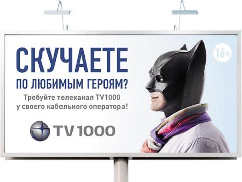 Viasat развеселит Уфу