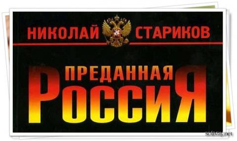 ПРЕДАННАЯ РОССИЯ ч. 1 (Враги и друзья или почему Суворов пошел в Альпы?) (с)