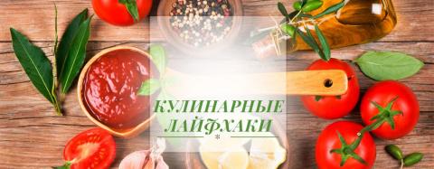 Кухонные лайфхаки, о которых ты не знал