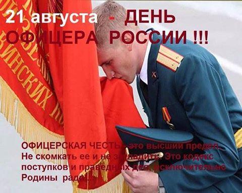 День офицера России !!!