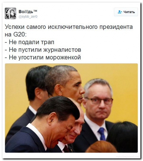 """Рунет стебется над """"успехом""""…"""