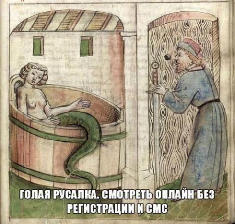 Средневековые приколы от Михалыча