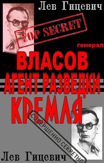 """""""Биохимия предательства"""" (2014)"""