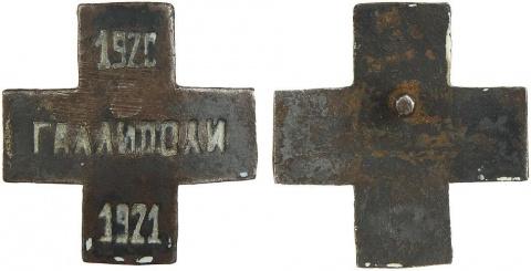 Знаки Русской армии, учреждённые в военных лагерях после эмиграции. 1921 год