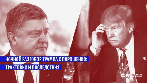 Две версии телефонного разговора Трампа и Порошенко. Колонка Захара Виноградова