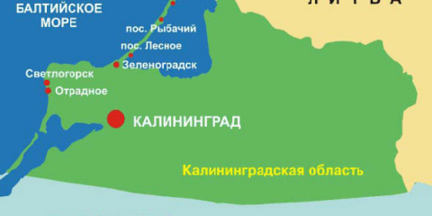 Калининграду подарят независ…