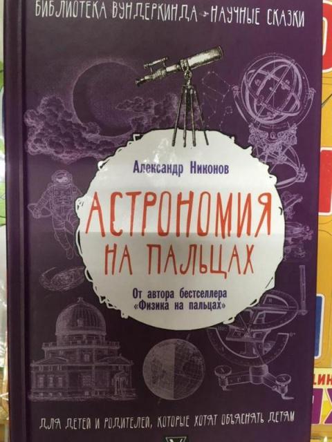 Детская книга Александра Ник…