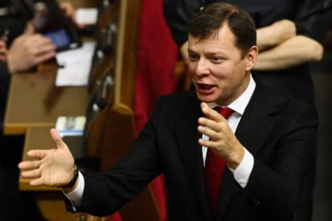 Олег Ляшко пожаловался на Об…
