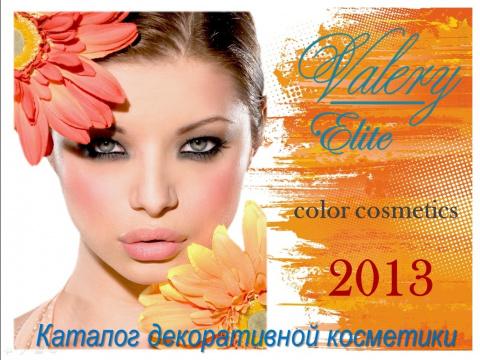 Новинка! Декоративная косметика Валери из Италии.