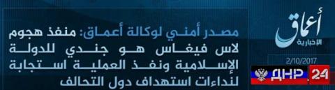 Террористы из ИГИЛ взяли на себя ответственность за расстрел сотен людей в Лас-Вегасе
