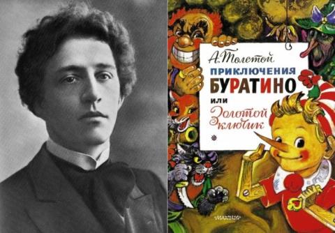 Сказка Алексея Толстого про …